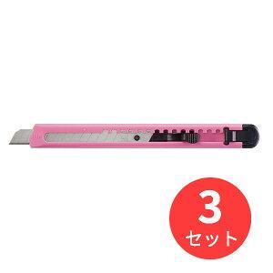 〇【3個セット】コクヨ カッターナイフ 標準型 ピンク HA-2P【まとめ買い】【送料無料】