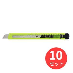 〇【10個セット】コクヨ カッターナイフ 標準型 黄緑 HA-2YG【まとめ買い】【送料無料】