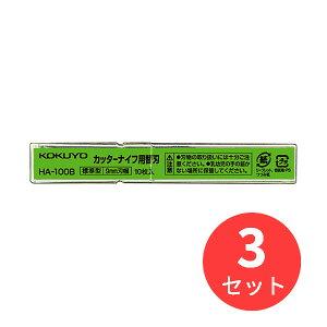 〇【3個セット】コクヨ カッターナイフ替刃標準型用刃幅9mm10枚 HA-100B【まとめ買い】【送料無料】