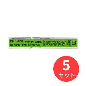〇【5個セット】コクヨ カッターナイフ替刃標準型用刃幅9mm10枚 HA-100B【まとめ買い】【送料無料】