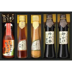 飛騨高山ファクトリー グルメ醤油バラエティ RKG-30