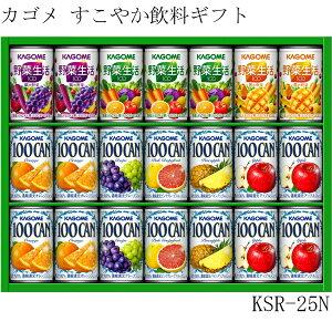【カゴメフルーツ+野菜飲料ギフト】 KSR-25N