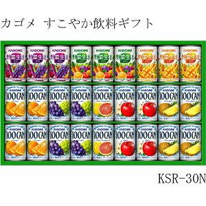 【カゴメフルーツ+野菜飲料ギフト】 KSR-30N