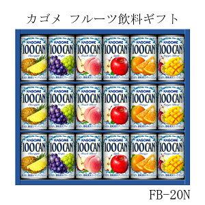 【カゴメフルーツジュースギフト】 FB-20N