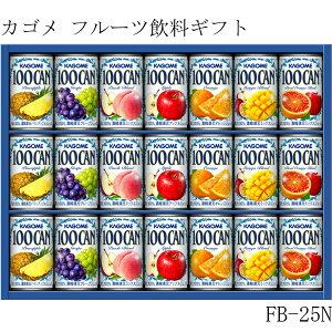【カゴメフルーツジュースギフト】 FB-25N
