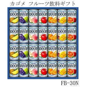 【カゴメフルーツジュースギフト】 FB-30N