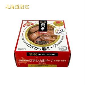 【北海道限定】K&K 缶つま北海道 名寄産 ひまわり畑ポーク 豚丼風味 味噌味(豚肉味付)おつまみ お土産 自家用 お酒