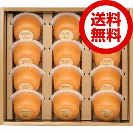 北海道 お土産 ギフトスイーツ ゼリー ギフト送料無料ホリ 夕張メロンピュアゼリープレミアム12個