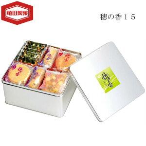 亀田製菓 穂の香15(ギフト 引き出物 引出物 快気祝い 結婚式 内祝い お返し 引越し ご挨拶 香典返し) 亀田製菓 ほのか