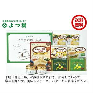 よつ葉乳業 よつ葉の贈りもの チーズとバターの詰合せ KT-50