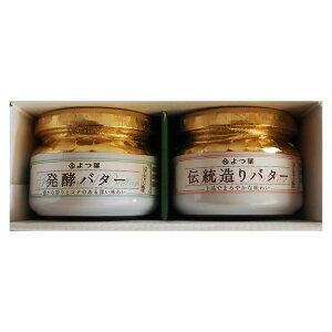 よつ葉乳業 よつ葉伝統造りバター詰合せ(KT-15)