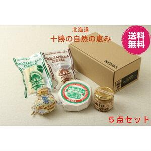 送料無料 敬老の日 チーズ ギフト北海道 チーズ工房 NEEDS 十勝の自然の恵み5点セット