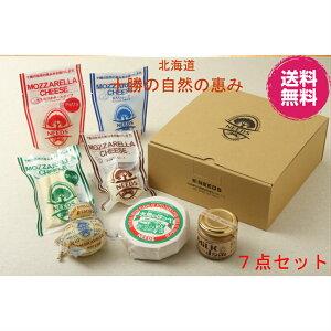 送料無料 敬老の日 チーズ ギフト北海道 チーズ工房 NEEDS 十勝の自然の恵み7点セット