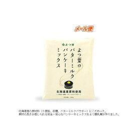 よつ葉 パンケーキミックス 450g