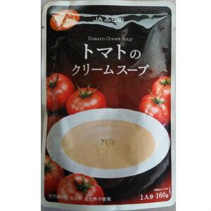 JAふらの トマトのクリームスープ 160g×30ヶ(箱買い)JA ふらの スープ