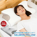 低反発枕 枕 肩こり いびき ストレートネック対応・仰向け横寝・うつ伏せなど寝方に対応 ニューロンピロー いびき対策…