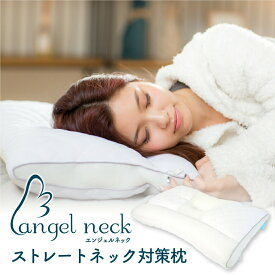 ストレートネック対策 首こり 肩こり エンジェルネックピロー パイプ枕 抗菌防臭 リバーシブル 快眠枕 安眠枕
