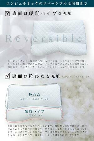 ストレートネック対策機能枕エンジェルネックピロー抗菌防臭パイプつぶ綿枕2Wayリバーシブルまくら丸洗い