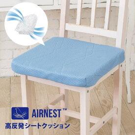 【P10倍 20日14:00〜24日 23:59まで】シートクッション 蒸れない 疲れない 痛くない 高反発 洗える 3次元構造 快適な座り心地 通気性 エアネスト