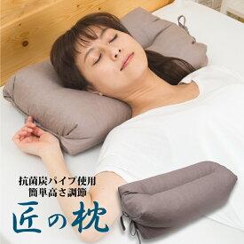 枕 まくら パイプ 固め 肩こり 首こり ストレートネック そば殻 竹炭配合 抗菌 防臭 通気性抜群 高さ調節 丸洗い 小さめ 快眠枕 安眠枕 匠の枕
