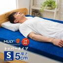 エムリリー 優反発 マットレス トッパー シングル 5cm厚 腰痛 寝返り サポート 通気性抜群 高反発と優反発の二層構造 …