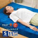 エムリリー 優反発 高反発 マットレス シングル 11cm厚 寝返り サポート 通気性抜群 高反発と優反発の二層構造 腰痛 …