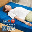 エムリリー 優反発 高反発 マットレス セミダブル 11cm厚 腰痛 寝返り サポート 通気性抜群 高反発と優反発の二層構造…