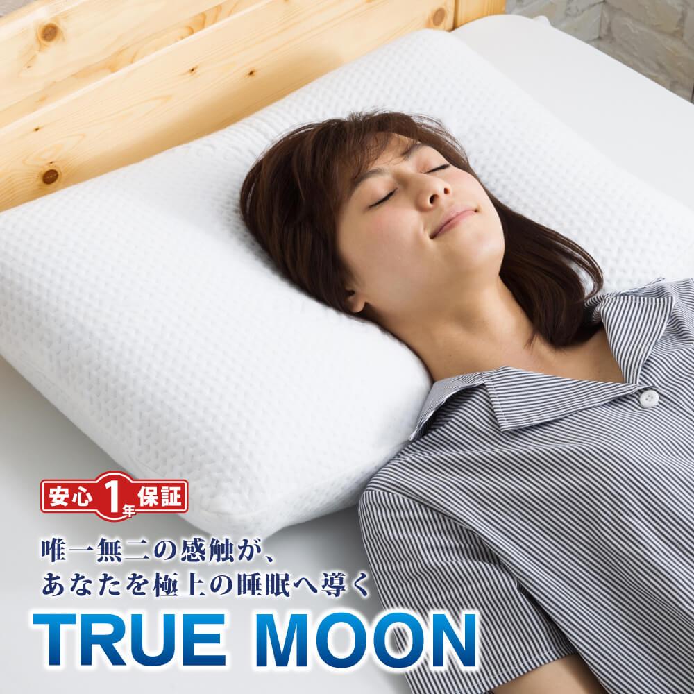 トゥルームーンピロー 低反発 枕 Mサイズ GEL素材配合 ウレタン 1年保証 低反発としっとり感の不思議な感覚 ひんやり 熟睡 やわらかい もっちり ハイブリッドまくら