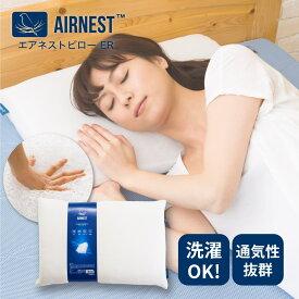 洗える枕 高反発 まくら エアネストピロー 3次元構造 高い復元性 通気性抜群 寝返りかため