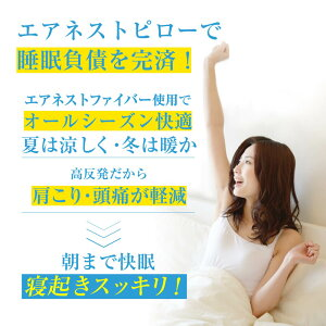 睡眠負債のソリューション、高反発エアネストピロー