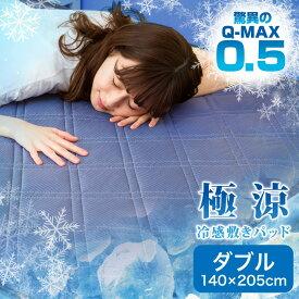 敷きパッド ダブルサイズ 極涼 接触冷感 QMAX0.5 ひんやり 涼感 3.6倍冷たい 吸水速乾 丸洗い