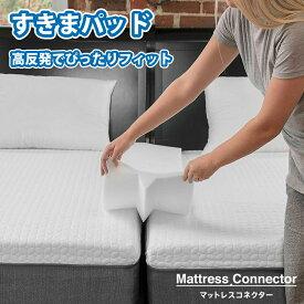 【P10倍 20日14:00〜24日 23:59まで】マットレス用すき間パッド ベッドの隙間を埋める ベッド マットレス用 隙間パッド すきまパッド 高反発 すき間を感じにくい ズレ防止 ロングサイズ