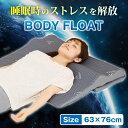 【P20倍 20日14:00〜24日 23:59まで】枕 低反発枕 上半身を支える 安眠 頭 首 肩 背中 腕を支える ボディフロートピ…