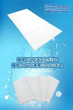高反発マットレスシングル厚さ3cm4分割タイプエアネストマルチマットレスマットレスパッドバランスマットコンパクト収納通気性抜群丸洗い可能