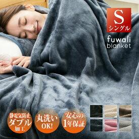 毛布 シングル フランネル毛布 140×200cm あったか ブランケット ふわふわ 軽い 冬 マイクロファイバー 軽量 静電気防止 洗える 送料無料