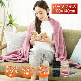 ブランケット 毛布 厚手 大判 100×140cm ひざ掛け ふわふわ あったか フランネル 暖か 軽い 軽量 マイクロファイバー フランネル 静電気防止 洗える
