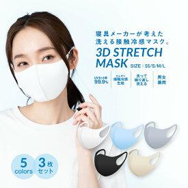 マスク 立体マスク 秋冬マスク 3枚組 洗えるマスク 子供 大人 男女兼用 UVカット 3D 立体構造 秋用 冬用 立体裁断 耳が痛くなりにくい 呼吸しやすい フィット感 紫外線対策 花粉対策 通気性 伸縮性 5色 SS S M L