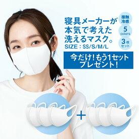 【夏物一掃セール 8/5まで】マスク 洗える 立体マスク 送料無料 3枚組 子供 大人 男女兼用 UVカット 3D 立体裁断 呼吸しやすい フィット感 紫外線対策 花粉対策 通気性 カラー SS S M L