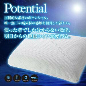 枕まくら低反発ジェル配合トゥルームーンピロー肩こり首こり柔らかやわらか枕を超える枕TrueMoonまくら43x63cm枕カバー洗える1年保証付送料無料化粧箱入