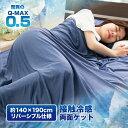 【6月中旬入荷予定】接触冷感 タオルケット クールケット リバーシブル 強力 Q-MAX0.5 ひんやり寝具 涼しい 涼感 ブラ…