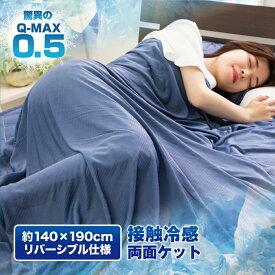 接触冷感 タオルケット クールケット リバーシブル 強力 Q-MAX0.5 ひんやり寝具 涼しい 涼感 ブランケット 夏用 クール 肌掛け 吸水速乾 丸洗い 140×190cm 極涼 送料無料