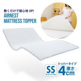 エアネスト マットレス セミシングル トッパー 4cm 高反発 3次元構造 腰をしっかり支える 洗える お使いの寝具の上に敷くだけ