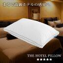 【最大1000円OFFクーポン配布中10/25まで】ホテル仕様 枕 洗える 横向き ギフト 首こり 肩こり わた枕 ウォッシャブル…