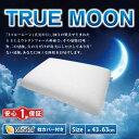 トゥルームーンピロー 低反発 枕 Mサイズ GEL素材配合 ウレタン 1年保証 低反発としっとり感の不思議な感覚 ひんやり …