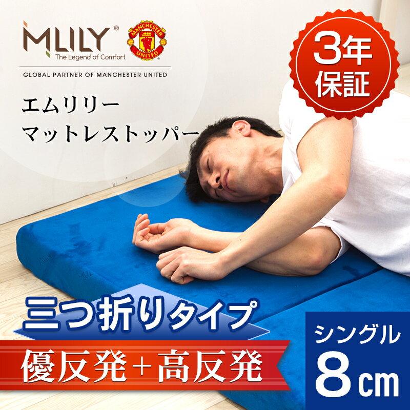 エムリリー 優反発 マットレス 三つ折り シングル 8cm厚 寝返り サポート 高反発 と優反発の二層構造 マット ベッド 敷き布団 折りたたみ 新素材 が理想の 寝姿勢 を実現