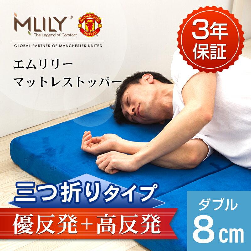 エムリリー 優反発 マットレス 三つ折りタイプ ダブル 8cm厚 寝返り サポート 高反発 と優反発の二層構造 マット ベッド 敷き布団 折りたたみ 新素材 が理想の 寝姿勢 を実現
