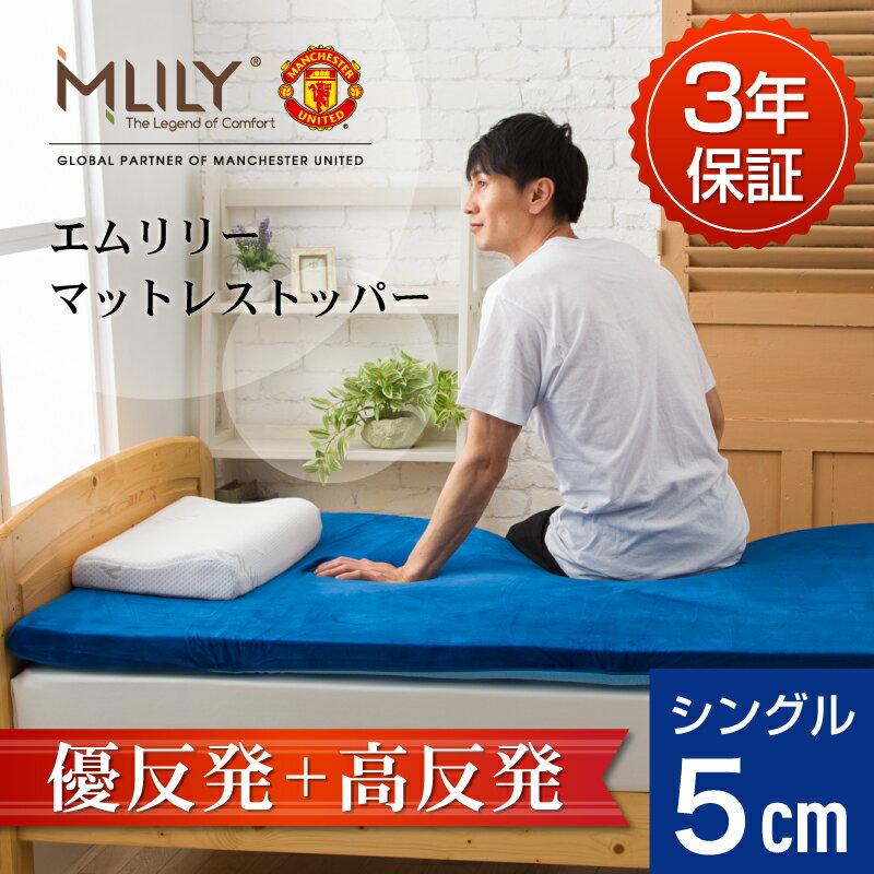 エムリリー 優反発 マットレス トッパー シングル 5cm厚 寝返り サポート 高反発 と優反発の二層構造 マット ベッド 敷き布団