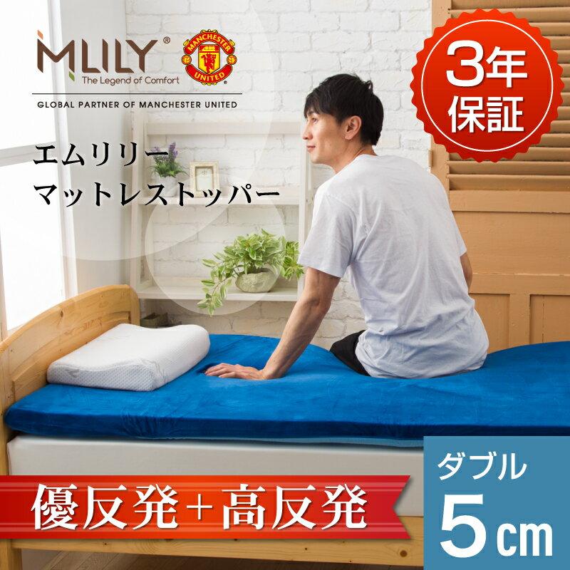 エムリリー 優反発 マットレス トッパー ダブル 5cm厚 寝返り サポート 高反発 と優反発の二層構造 マット ベッド 敷き布団 折りたたみ