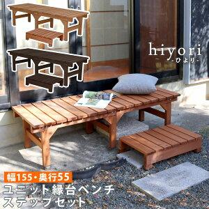 ベンチ 屋外 縁台 木製 木 椅子 庭 外 踏み台 diy ウッドデッキ おしゃれ ガーデンベンチ ガーデン 天然木 ステップ 長椅子 ベランダ セット