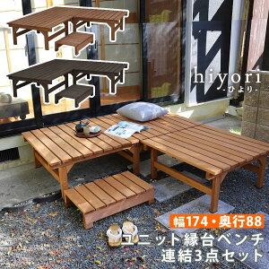 ベンチ 屋外 縁台 木製 木 椅子 庭 外 踏み台 diy ウッドデッキ おしゃれ ガーデンベンチ ガーデン 天然木 ステップ 長椅子 ベランダ 3点 セット
